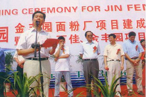 原光山县县长文宗锋同志在投产仪式上发表讲话