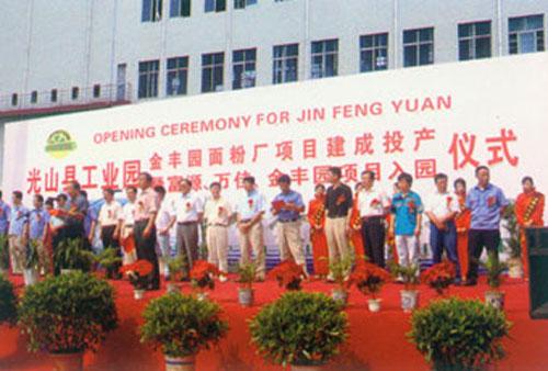 河南省副省长王铁等领导参加剪彩仪式