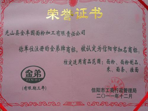 信阳市知名商标荣誉证书